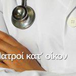 Γιατροί στο σπίτι