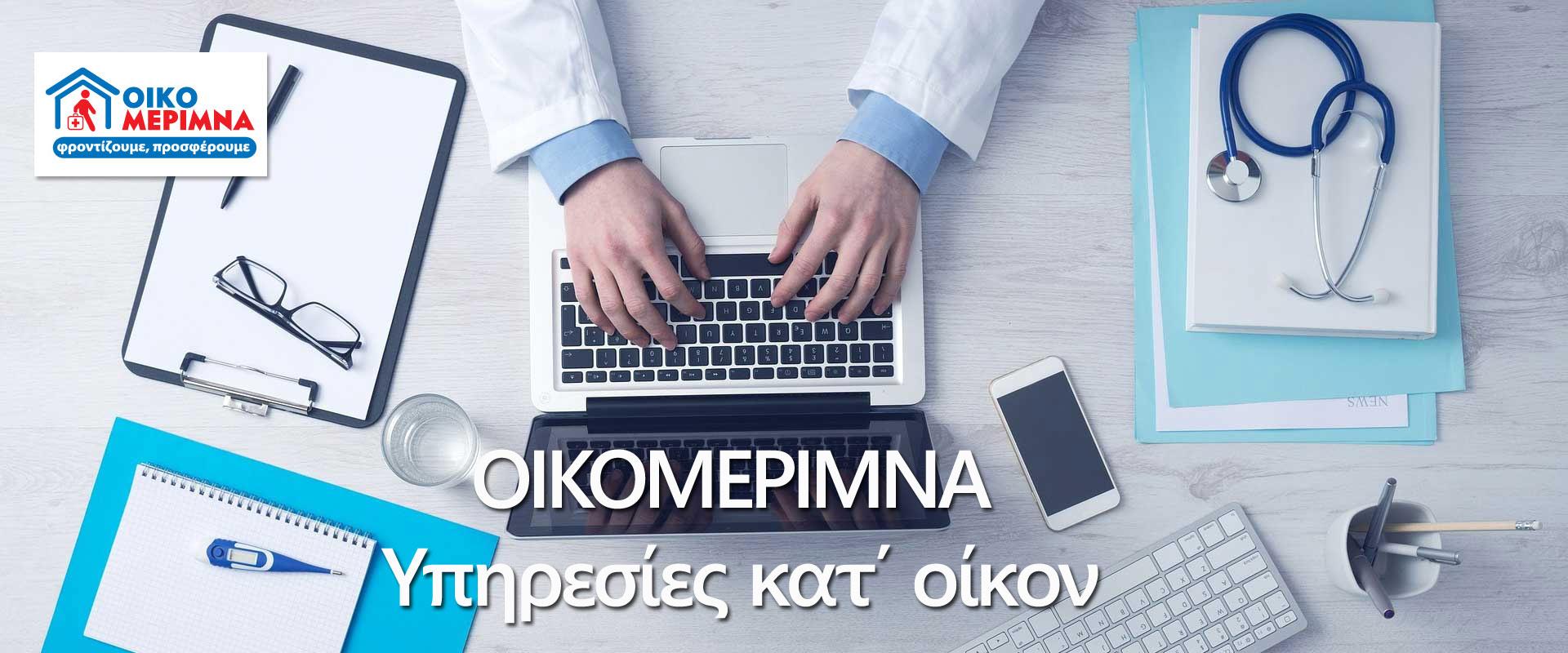 Νοσηλεία στο Σπίτι