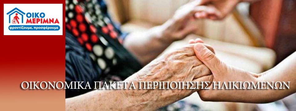 προσφορές περιποίησης ηλικιωμένων